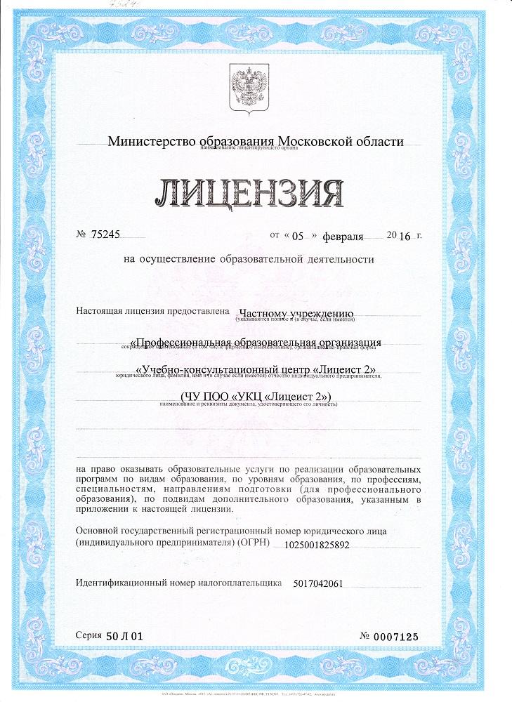 Получить справку для водительских прав в Дедовске